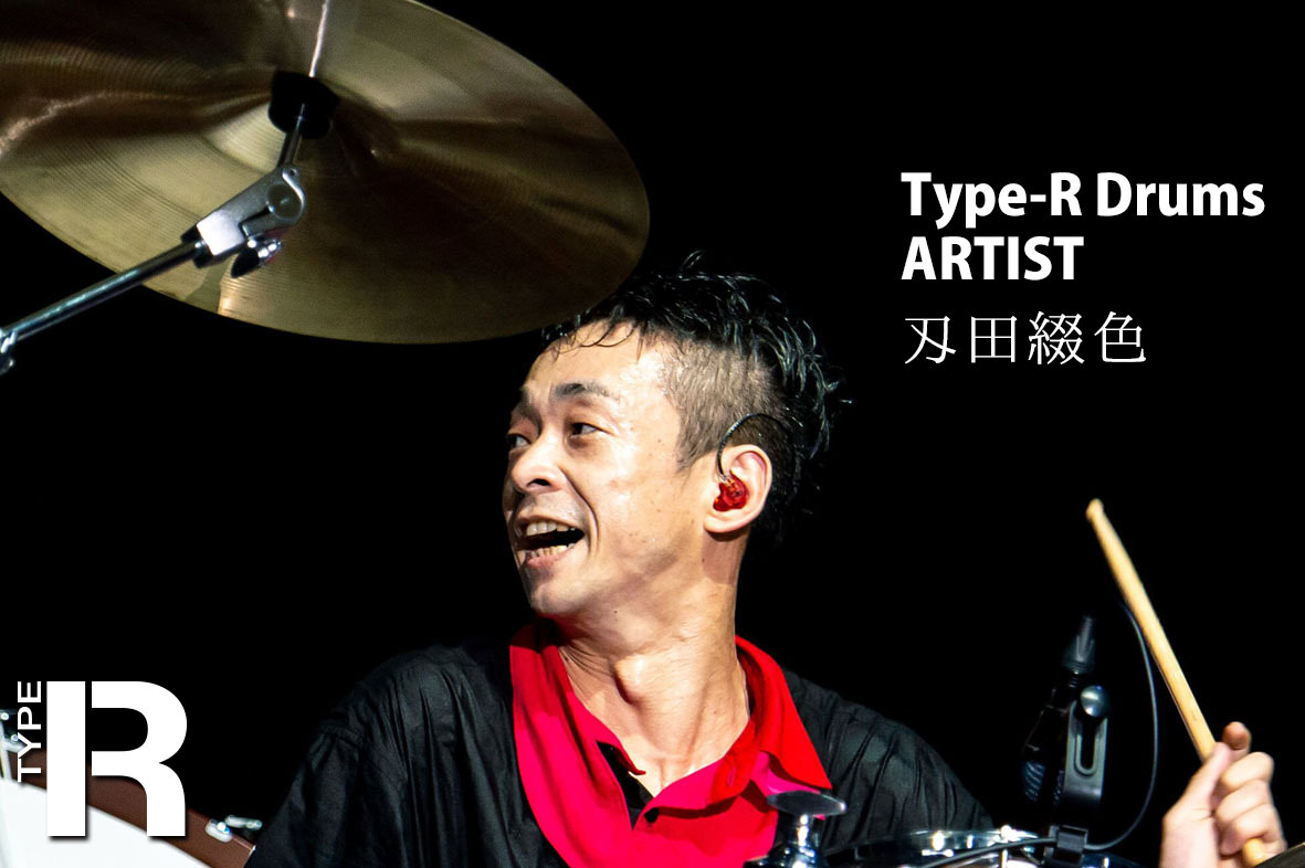 Type-R Drums Artist 刄田綴色