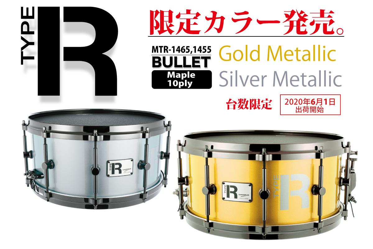 Type-R BULLET スネアドラム 限定カラー